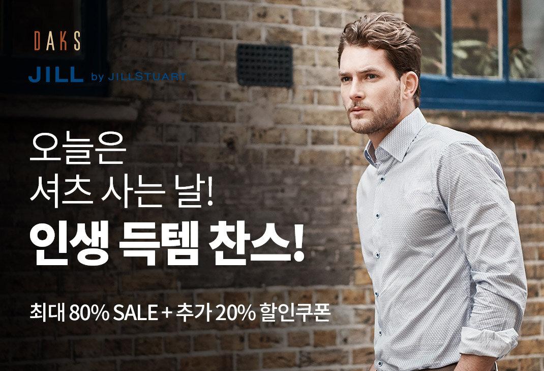 [닥스 & 질바이 셔츠] FW특가대전