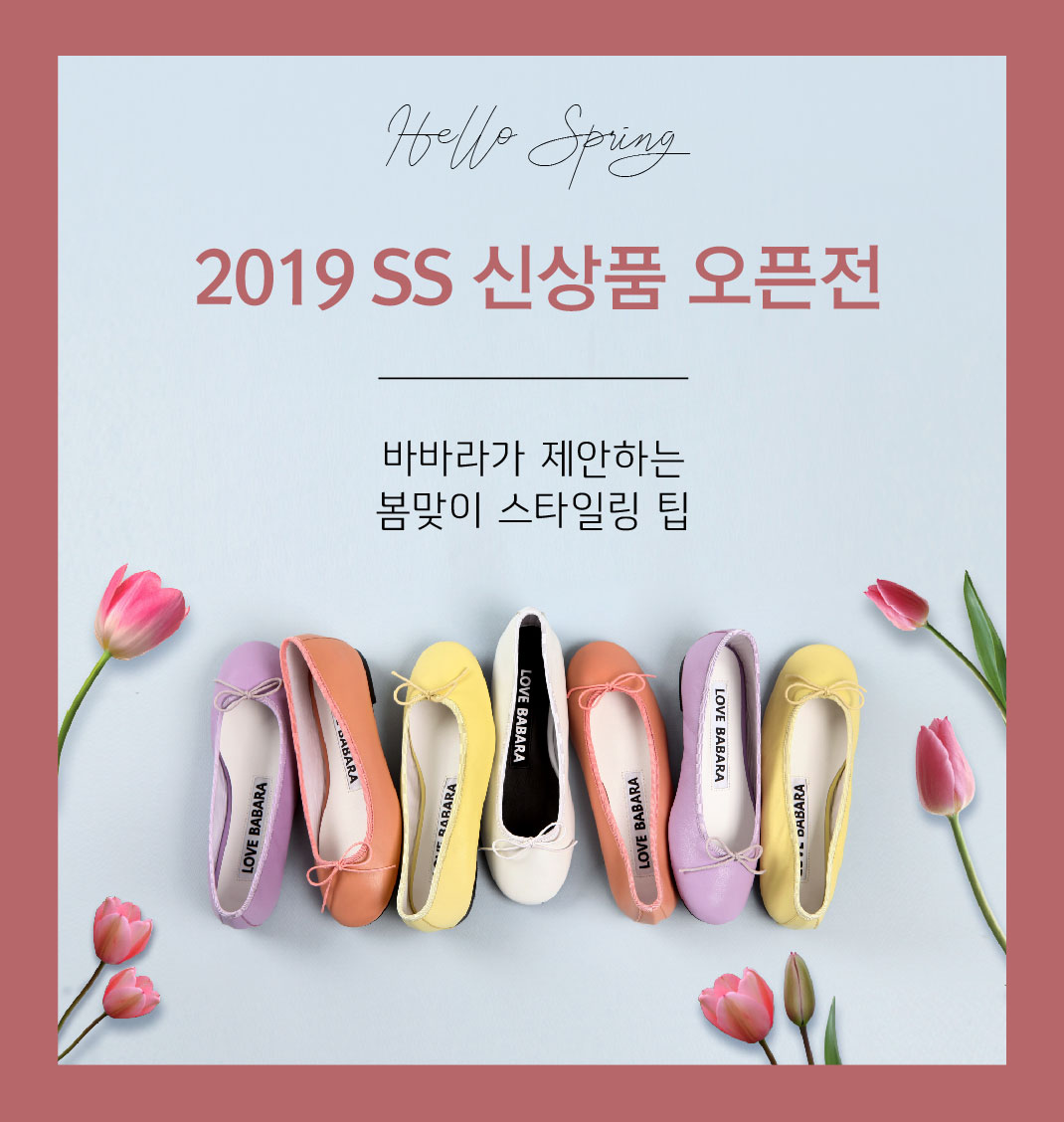 2019 SS 신상 COLLECTION!!