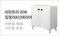 [리피트리]2018 집정리&인테리어