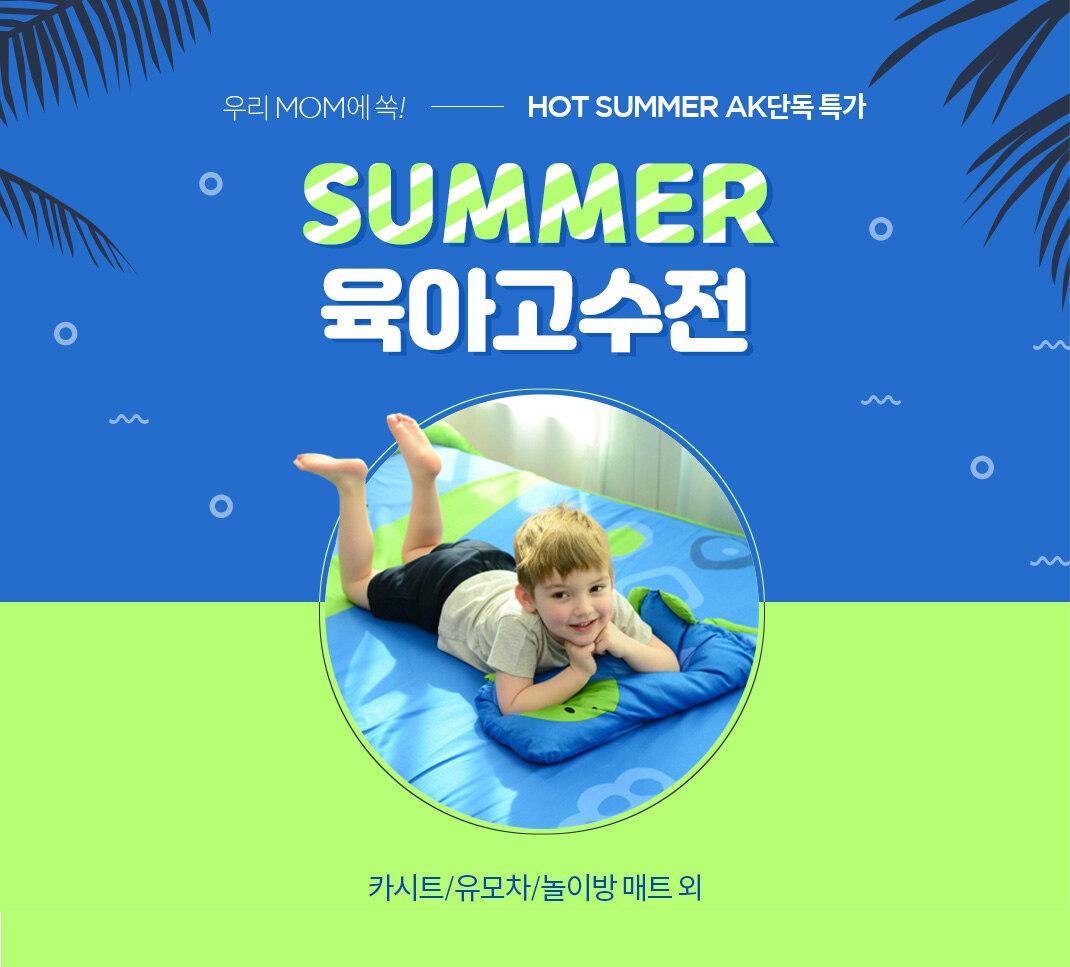 여름 육아고수전