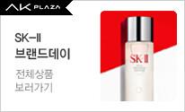 [SK-ll] 맑고 투영한 피부, 피테라!