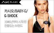 [AKPLAZA] G-SHOCK & Baby G &카시오