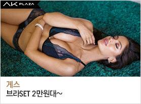 게스브라SET 2만원대~