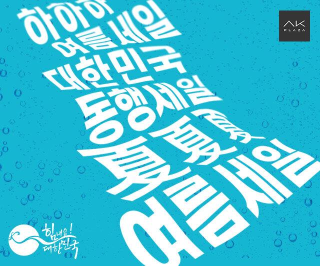 하하하 대한민국 동행세일