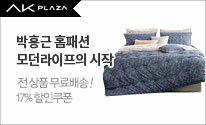 박홍근 홈패션