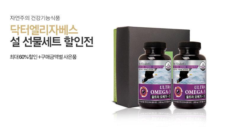 자연주의 건강기능식품닥터엘리자베스설 선물세트 할인전최대 60%할인+구매금액별 사은품
