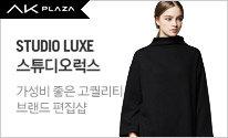 스튜디오 럭스(Studio Luxe)