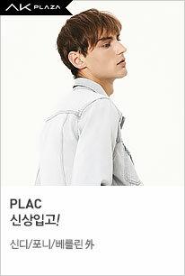 PLAC Jeans '14 F/W 인기품목 베를린/슬렌더/코팅진 제안' 전 품목 추가 할인쿠폰 증정