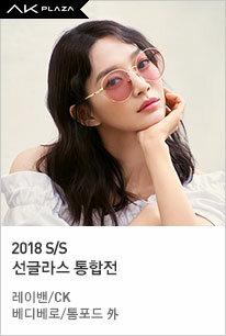 여름패션의 완성 썬글라스