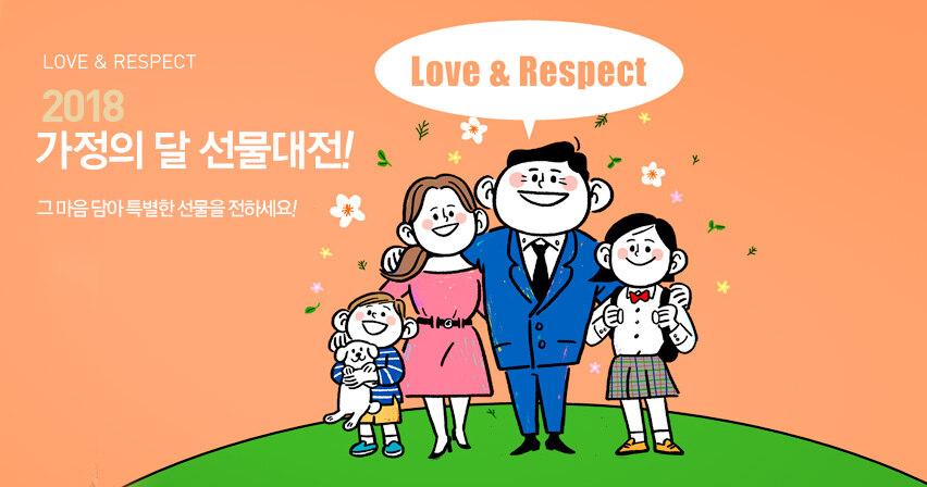 LOVE & RESPECT2018가정의 달 선물대전!그 마음 담아 특별한 선물을 전하세요