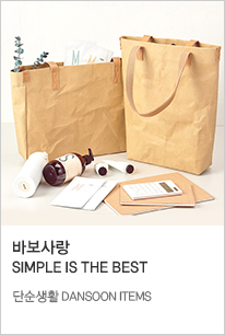 [바보사랑] SIMPLE IS THE BEST