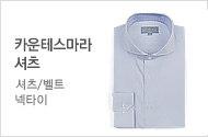 백만인 중 한사람을 위한 디자인셔츠/벨트/넥타이
