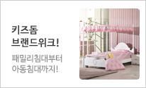[키즈돔] 침대/토퍼 브랜드위크!