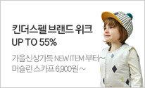 킨더스펠 추석맞이 UP TO 60%
