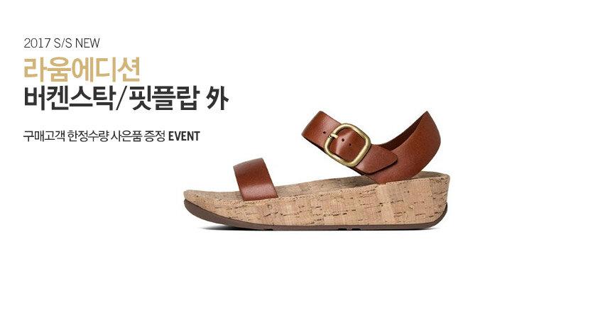 2017 S/S NEW 라움에디션 버켄스탁/핏플랍/질스튜어트 外구매고객 한정수량 사은품 증정 EVENT