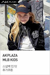 자유로운 키즈의 라이프 스타일 MLB KIDS 2014 F/W NEW ARRIVALS 추가 할인쿠폰 증정