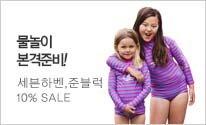 미리미리준비하는 유아동 래쉬가드!