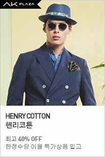 Henry cotton's 2014 s/s new arrival collection s/s 신상품 &AK단독특가 상품입고 f/w 최고 60%오프/사은품증정/전상품 추가 할인쿠폰