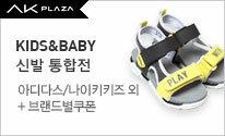 KIDS&BABY 신발 통합전