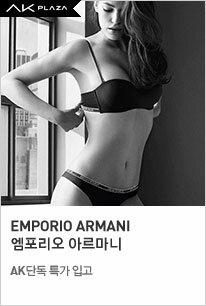 아르마니언더웨어 f/w new collection 시즌오프 품목할인