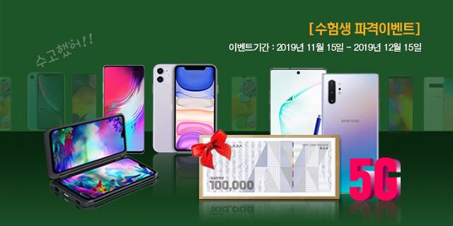[수험생이벤트]5G 스마트폰 구매혜택