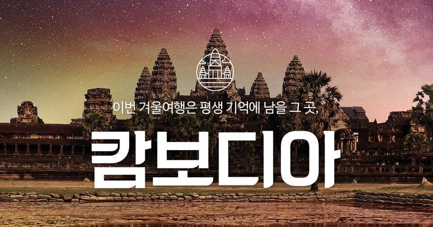 캄보디아 겨울여행