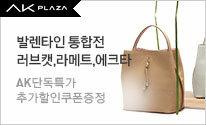 [AKPLAZA] 로맨틱 핸드백 제안전