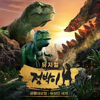 6월 문화이벤트 뮤지컬〈점박이 공룡대모험 뒤섞인 세계〉