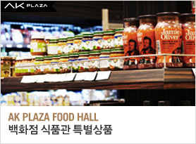 AK PLAZA FOOD HALL백화점 식품관 특별상품