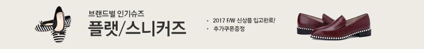 브랜드별 인기슈즈플랫/스니커즈 2017 F/W 신상품 입고완료!추가쿠폰증정