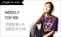 [AK_PLAZA]진유니섹스 WEEKLY TOP 100