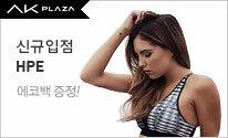#애슬레저#신규입점 HPE