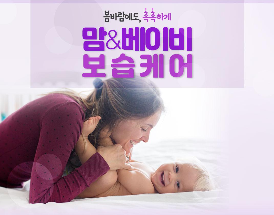 유아동스킨케어 환절기 보습대전