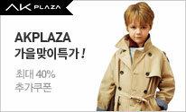 [평택점] 백화점 유아동 가을상품전