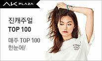 [AK_PLAZA]진캐주얼 WEEKLY TOP 100