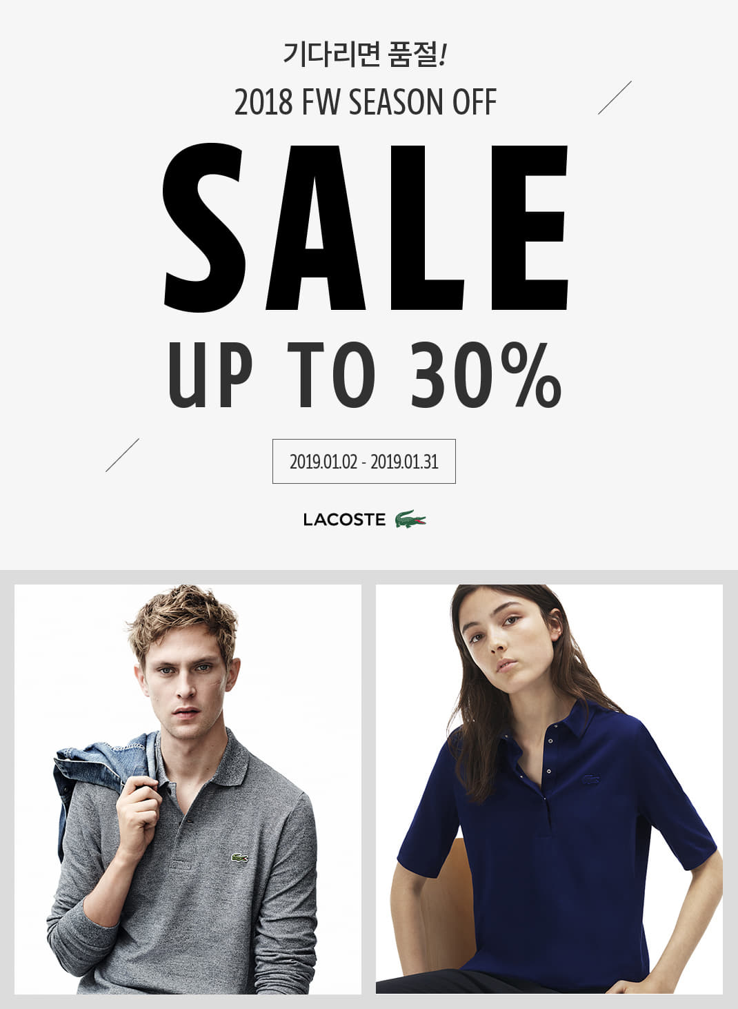 LACOSTE 18 F/W NEW COLLECTION!