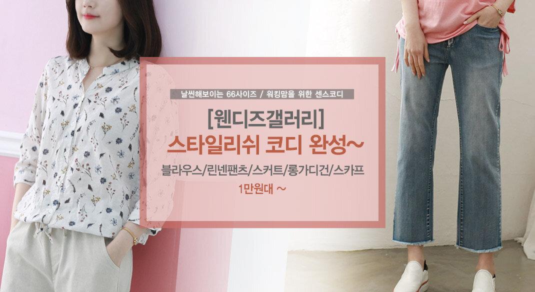 [웬디즈갤러리]스타일리쉬 코디 완성