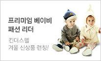 킨더스펠 정기기획전