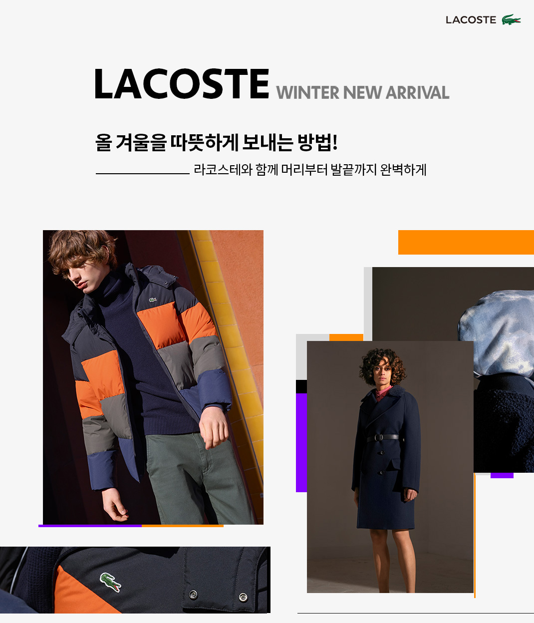 LACOSTE 18 F/W NEW COLLECTION