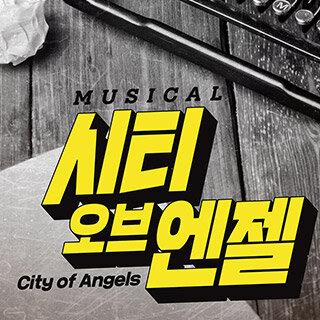 9월 문화이벤트 뮤지컬 <시티오브엔젤>