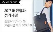[AK PLAZA] 패션잡화 2017 정기세일