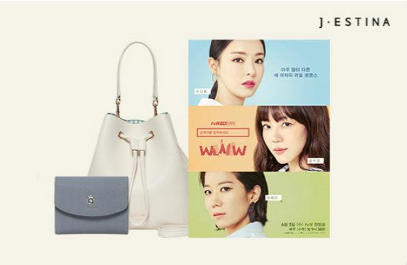 J.ESTINA X 검블유 이다희 BAG