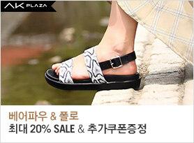 베어파우&폴로최대 20%SAEL+추가쿠폰 증정!