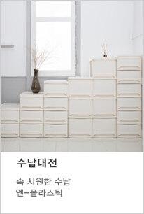 [AK PLAZA]원주 지오다노 F/W기획전