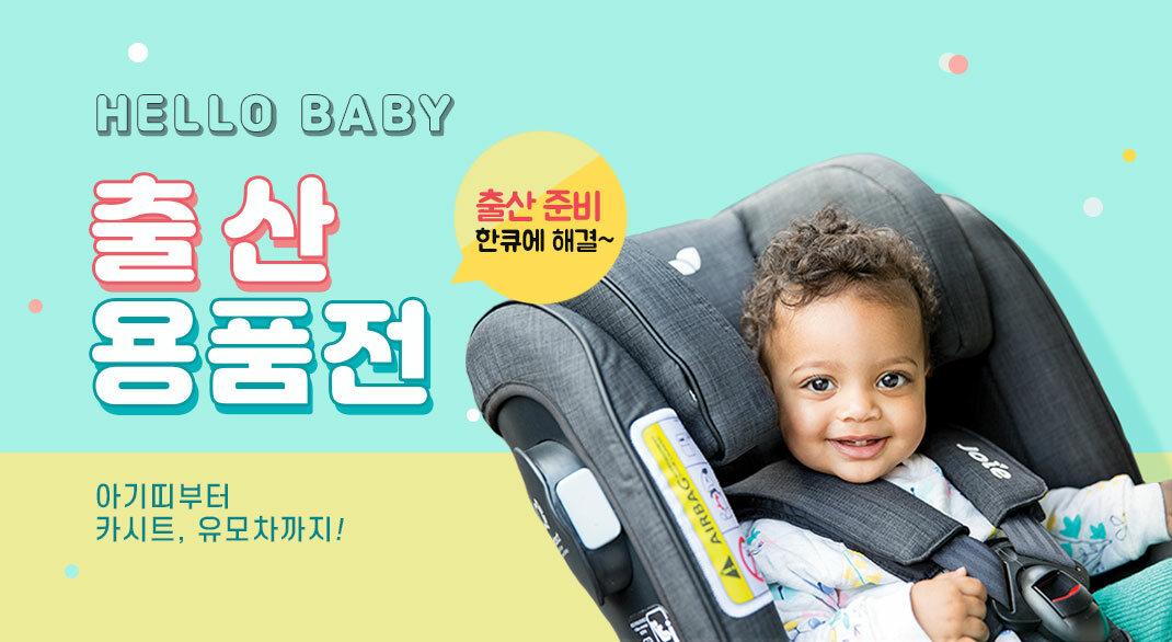 Hello baby 출산용품전