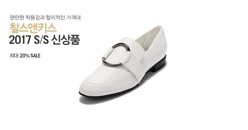 편안한 착용감과 합리적인 가격대찰스앤키스2017 S/S 신상품최대 20% 특가SALE