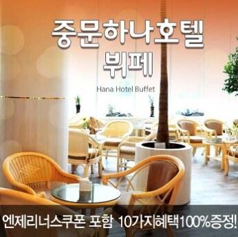 [전시]중문하나호텔 제주식브런치정식+10가지혜택