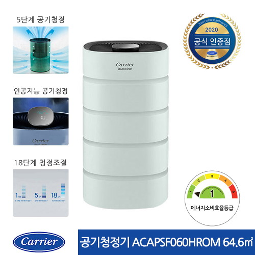 (공식인증) 캐리어 에어원 공기청정기 64.6㎡ ACAPSF060HROM 재고확보