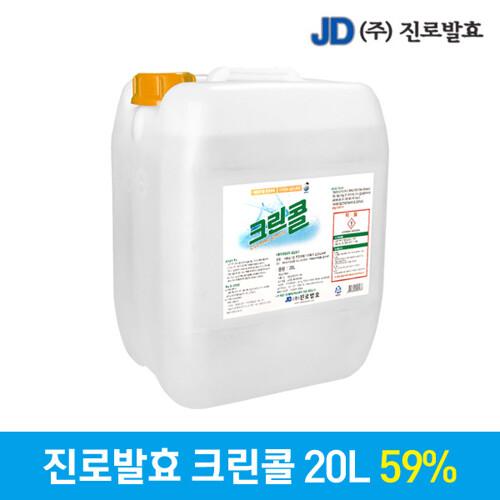 진로발효 크린콜 20L