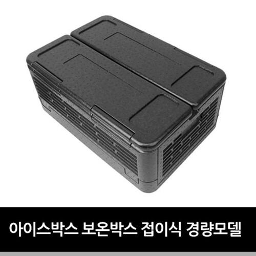 아이스박스 보온박스 접이식 경량모델